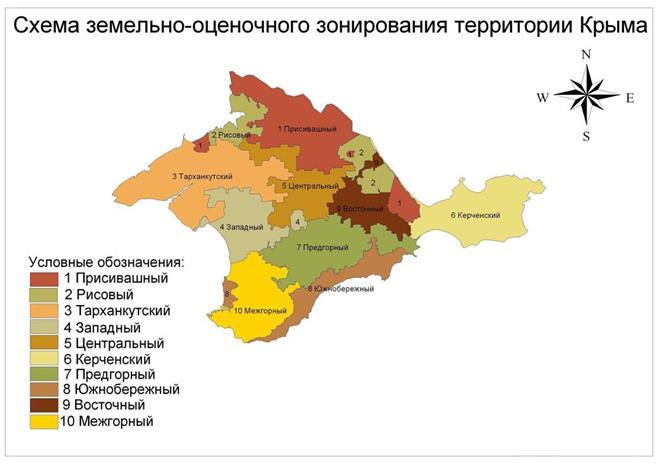 Дипломная работа Денежная оценка земель АР Крым